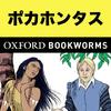 英語でポカホンタス「Pocahontas」iPhone版:英語タウンのオックスフォード・ブックワームズ・スーパーリーダー THE OXFORD BOOKWORMS LIBRARYレベル1